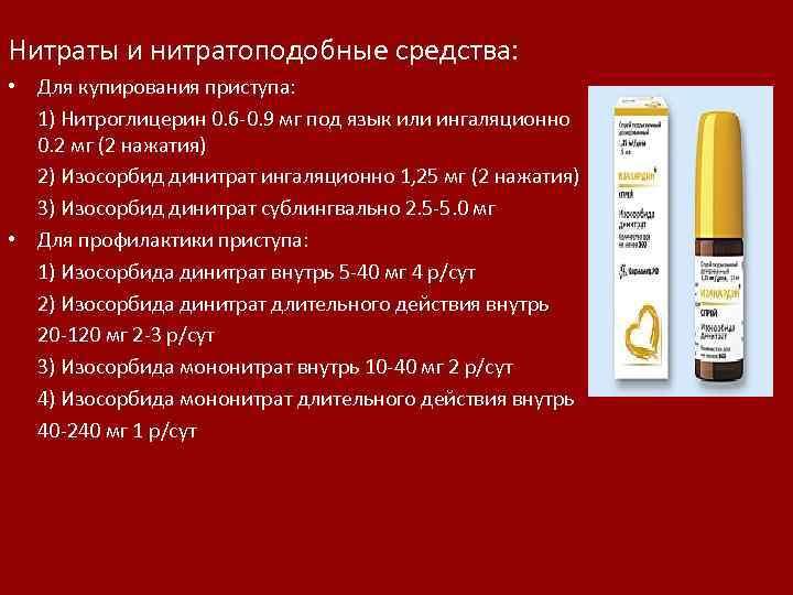 Нитраты и нитратоподобные средства: • Для купирования приступа: 1) Нитроглицерин 0. 6 -0. 9