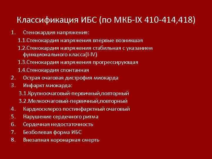 Классификация ИБС (по МКБ-IX 410 -414, 418) 1. Стенокардия напряжения: 1. 1. Стенокардия напряжения