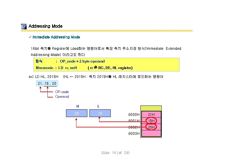 Addressing Mode ü Immediate Addressing Mode 16 bit 즉치를 Register에 Load하는 명령어로서 확장 즉치