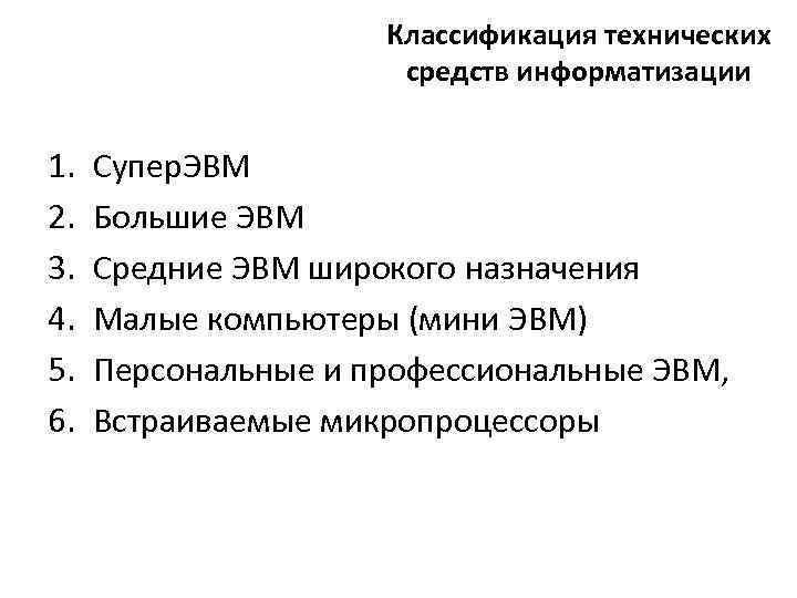Классификация технических средств информатизации 1. 2. 3. 4. 5. 6. Супер. ЭВМ Большие ЭВМ