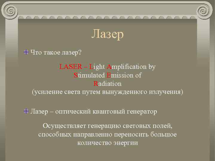 Лазер Что такое лазер? LASER – Light Amplification by Stimulated Emission of Radiation (усиление