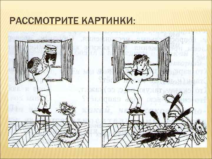 РАССМОТРИТЕ КАРТИНКИ: