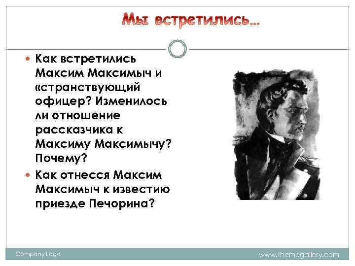 Как встретились Максимыч и «странствующий офицер? Изменилось ли отношение рассказчика к Максиму Максимычу?
