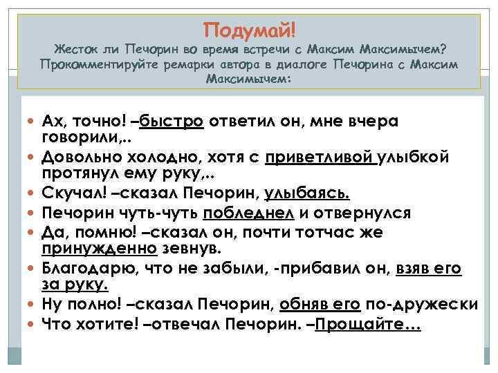 Подумай! Жесток ли Печорин во время встречи с Максимычем? Прокомментируйте ремарки автора в диалоге