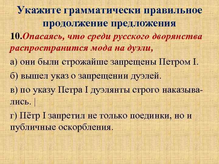 Укажите грамматически правильное продолжение предложения 10. Опасаясь, что среди русского дворянства распространится мода на