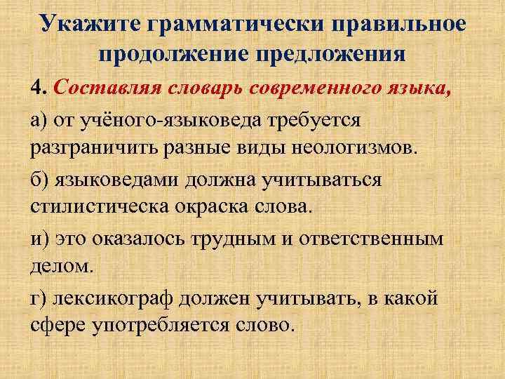 Укажите грамматически правильное продолжение предложения 4. Составляя словарь современного языка, а) от учёного-языковеда требуется