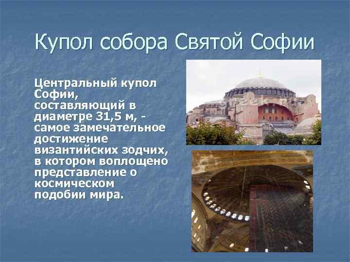 Купол собора Святой Софии Центральный купол Софии, составляющий в диаметре 31, 5 м, самое