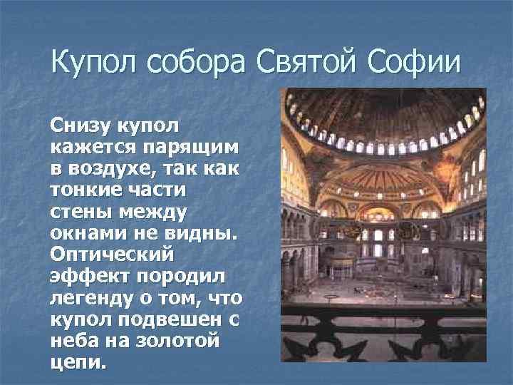 Купол собора Святой Софии Снизу купол кажется парящим в воздухе, так как тонкие части