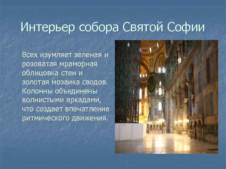 Интерьер собора Святой Софии Всех изумляет зеленая и розоватая мраморная облицовка стен и золотая
