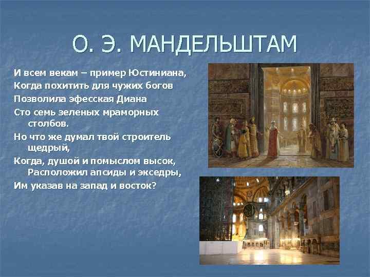 О. Э. МАНДЕЛЬШТАМ И всем векам – пример Юстиниана, Когда похитить для чужих богов