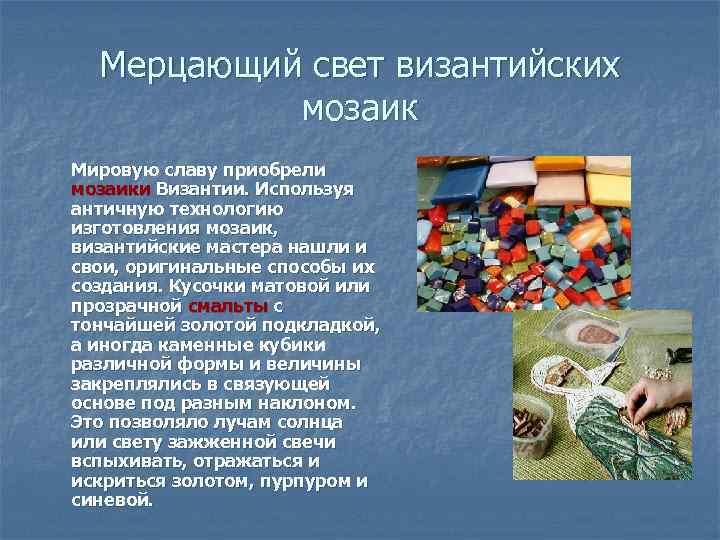 Мерцающий свет византийских мозаик Мировую славу приобрели мозаики Византии. Используя античную технологию изготовления мозаик,