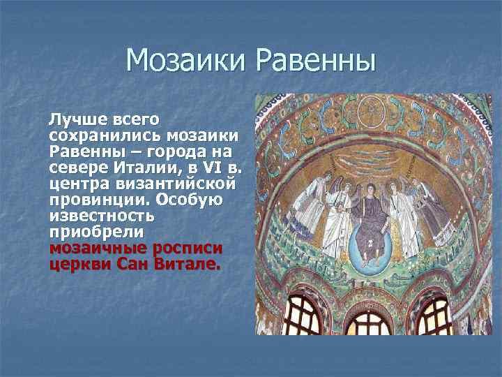 Мозаики Равенны Лучше всего сохранились мозаики Равенны – города на севере Италии, в VI