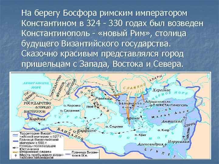 На берегу Босфора римским императором Константином в 324 - 330 годах был возведен Константинополь