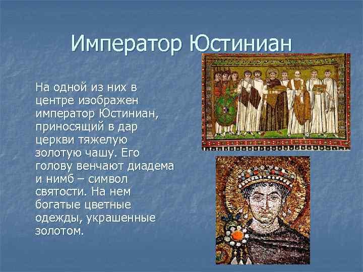 Император Юстиниан На одной из них в центре изображен император Юстиниан, приносящий в дар