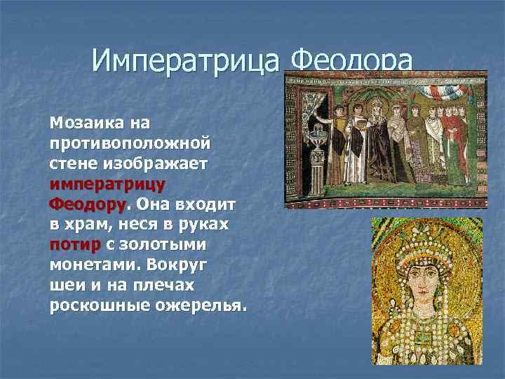 Императрица Феодора Мозаика на противоположной стене изображает императрицу Феодору. Она входит в храм, неся