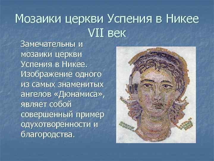Мозаики церкви Успения в Никее VII век Замечательны и мозаики церкви Успения в Никее.