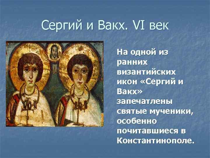 Сергий и Вакх. VI век На одной из ранних византийских икон «Сергий и Вакх»
