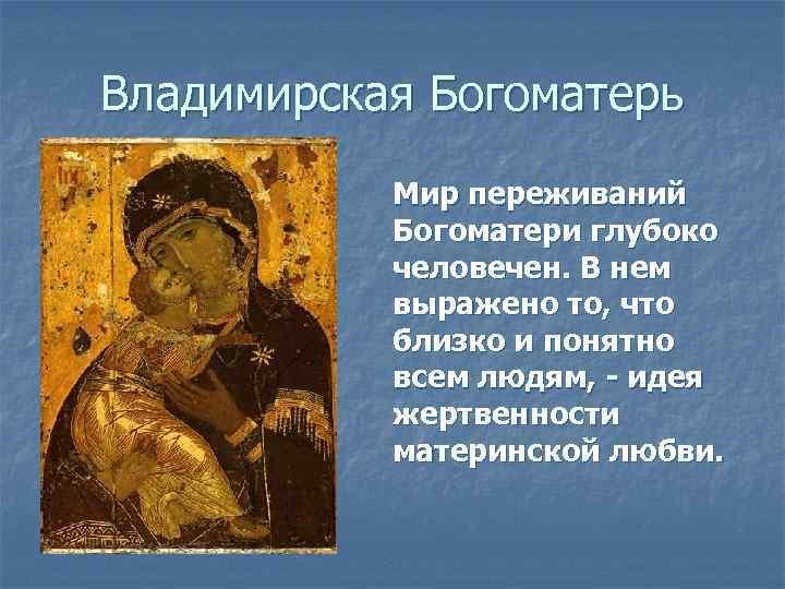 Владимирская Богоматерь Мир переживаний Богоматери глубоко человечен. В нем выражено то, что близко и