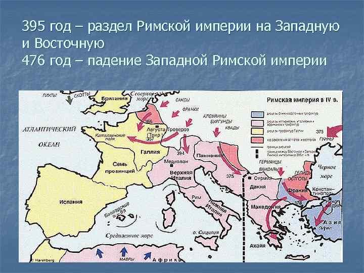 395 год – раздел Римской империи на Западную и Восточную 476 год – падение