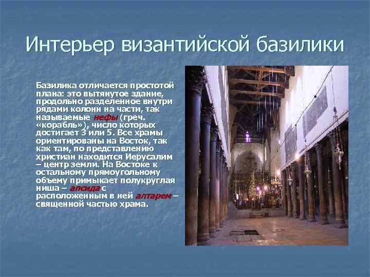 Интерьер византийской базилики Базилика отличается простотой плана: это вытянутое здание, продольно разделенное внутри рядами