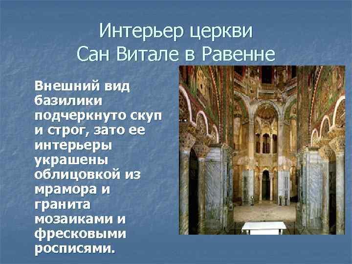 Интерьер церкви Сан Витале в Равенне Внешний вид базилики подчеркнуто скуп и строг, зато
