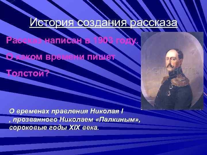 История создания рассказа Рассказ написан в 1903 году. О каком времени пишет Толстой? О