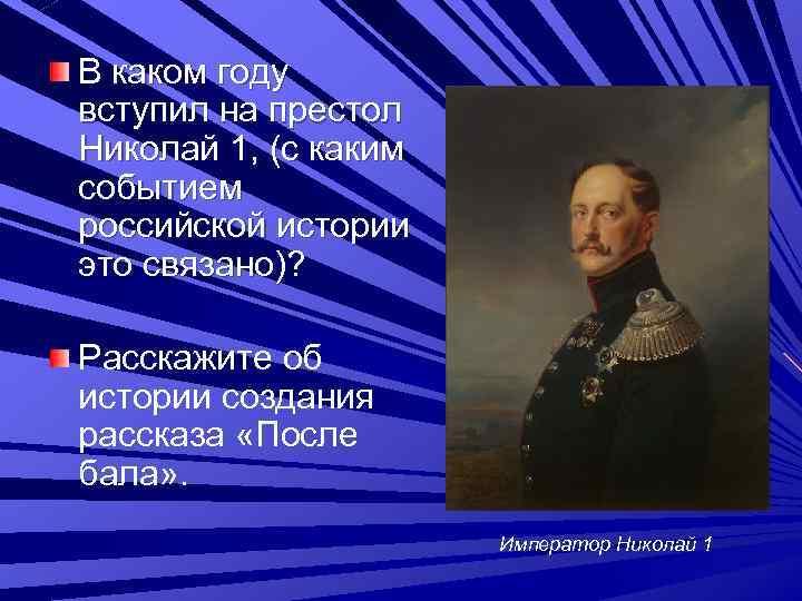 В каком году вступил на престол Николай 1, (с каким событием российской истории это