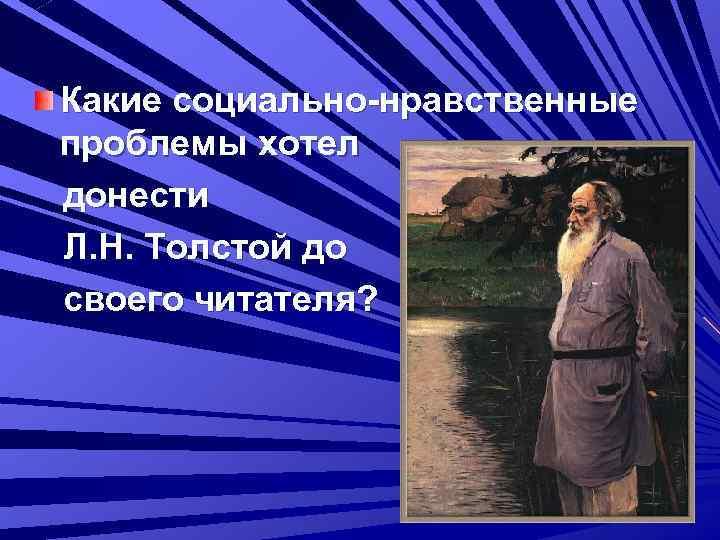 Какие социально-нравственные проблемы хотел донести Л. Н. Толстой до своего читателя?