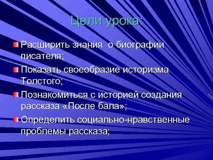 Цели урока: Расширить знания о биографии писателя; Показать своеобразие историзма Толстого; Познакомиться с историей