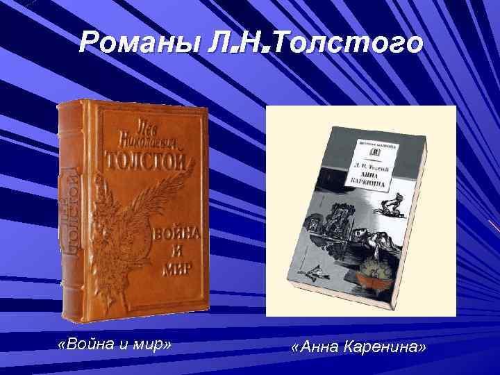 Романы Л. Н. Толстого «Война и мир» «Анна Каренина»