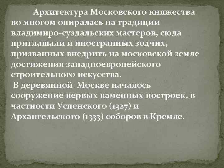 Архитектура Московского княжества во многом опиралась на традиции владимиро-суздальских мастеров, сюда приглашали и иностранных