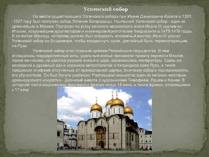 Успенский собор На месте существующего Успенского собора при Иване Даниловиче Калите в 1326 -1327
