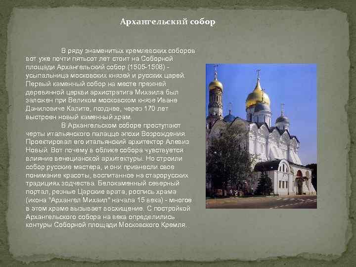 Архангельский собор В ряду знаменитых кремлевских соборов вот уже почти пятьсот лет стоит на