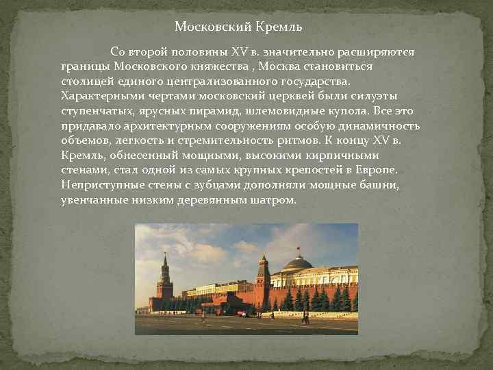 Московский Кремль Со второй половины XV в. значительно расширяются границы Московского княжества , Москва