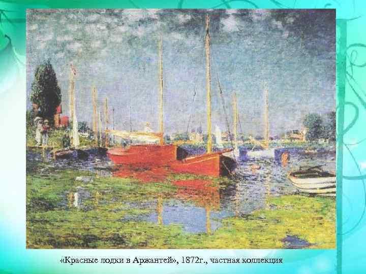 «Красные лодки в Аржантей» , 1872 г. , частная коллекция