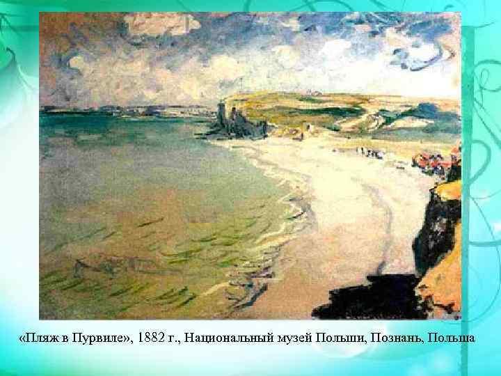 «Пляж в Пурвиле» , 1882 г. , Национальный музей Польши, Познань, Польша