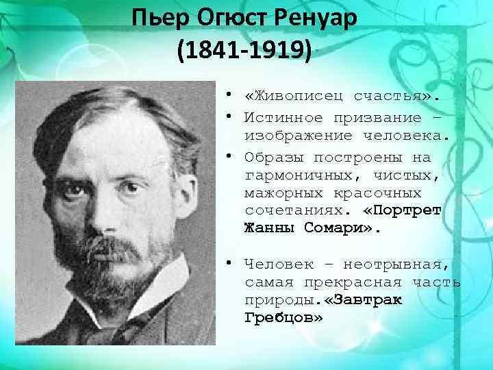 Пьер Огюст Ренуар (1841 -1919) • «Живописец счастья» . • Истинное призвание – изображение
