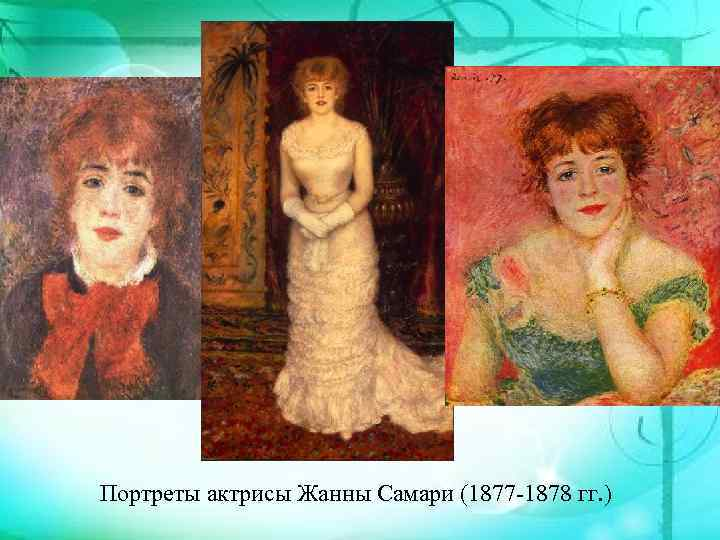 Портреты актрисы Жанны Самари (1877 -1878 гг. )
