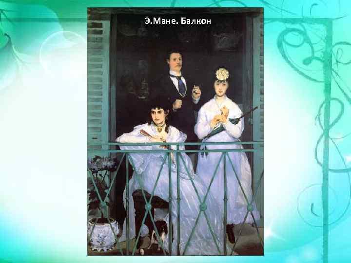 Э. Мане. Балкон