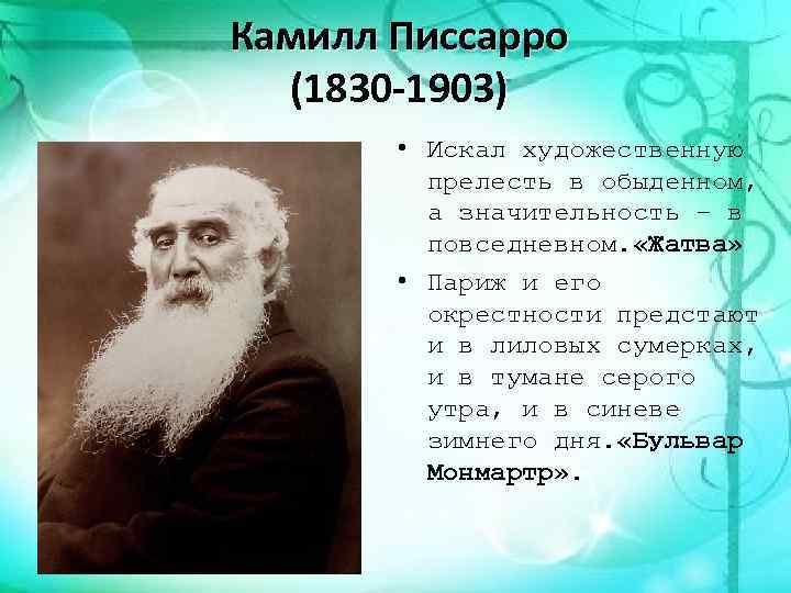 Камилл Писсарро (1830 -1903) • Искал художественную прелесть в обыденном, а значительность – в