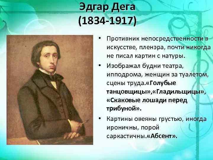 Эдгар Дега (1834 -1917) • Противник непосредственности в искусстве, пленэра, почти никогда не писал