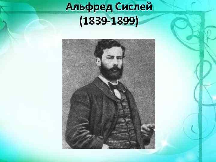 Альфред Сислей (1839 -1899)