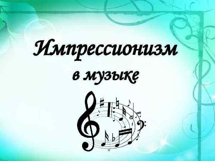 Импрессионизм в музыке
