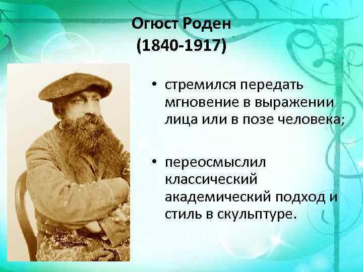 Огюст Роден (1840 -1917) • стремился передать мгновение в выражении лица или в позе