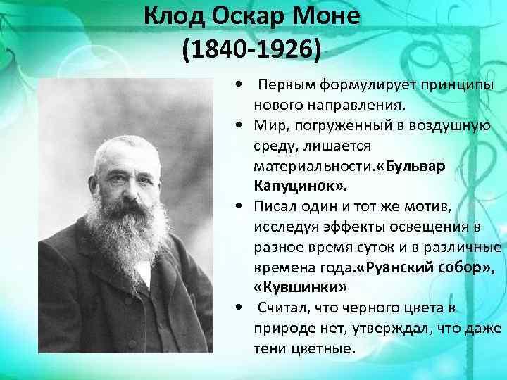 Клод Оскар Моне (1840 -1926) • Первым формулирует принципы нового направления. • Мир, погруженный