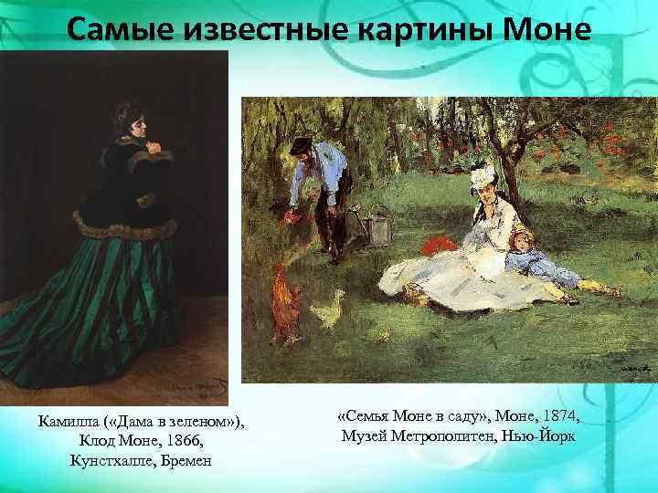 Самые известные картины Моне Камилла ( «Дама в зеленом» ), Клод Моне, 1866, Кунстхалле,