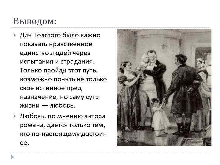 Выводом: Для Толстого было важно показать нравственное единство людей через испытания и страдания. Только