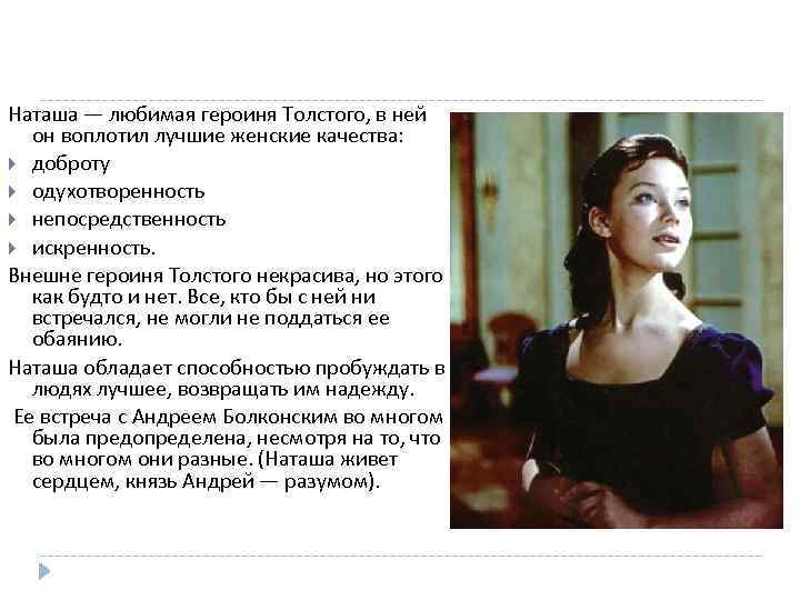 Наташа — любимая героиня Толстого, в ней он воплотил лучшие женские качества: доброту одухотворенность