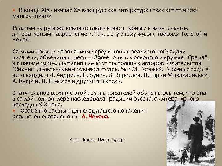 В конце XIX - начале XX века русская литература стала эстетически многослойной Реализм на