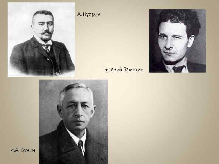 А. Куприн Евгений Замятин И. А. Бунин